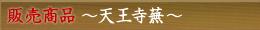 天王寺蕪 田辺大根 泉州水なす 大阪しろな 漬物