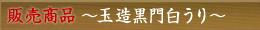 玉造黒門白うり 田辺大根 泉州水なす 大阪しろな