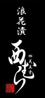 伝統野菜お漬物通販【浪速漬 四天王寺西むら】